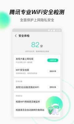 WiFi管家 V3.9.7 安卓版