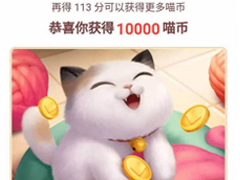 快速玩轉淘寶雙11!淘寶擼貓瓜分20億紅包追線球贏喵幣有哪些技巧?