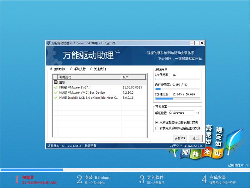 风林火山 WIN7 64位经典旗舰版 V2020.11