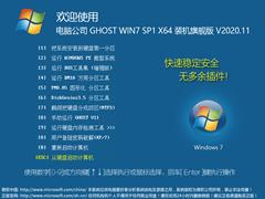 电脑公司 GHOST WIN7 64位旗舰版 V2020.11