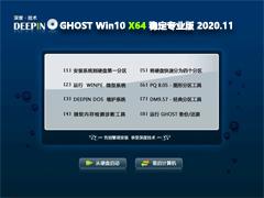深度技术 GHOST WIN10 64位稳定专业版 V2020.11
