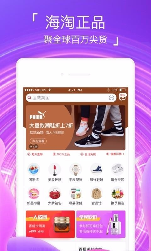 折疯了海淘 V3.8.9 安卓版