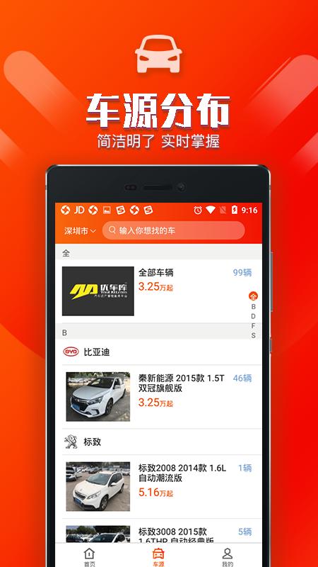 优好车 V2.6.17 安卓版
