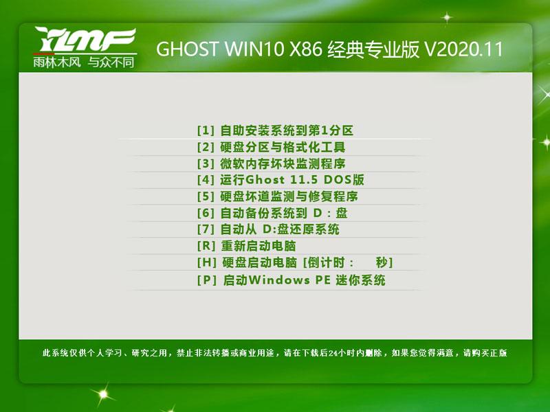 雨林木风 WINDOWS10 32位经典专业版 V2020.11