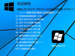 電腦公司 GHOST WIN10 32位專業純凈版 V2020.11