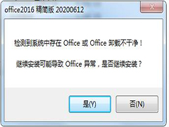 Win7系统Office卸载不干净无法安装怎么办?Win7系统Office卸载不干净无法安装解决方法