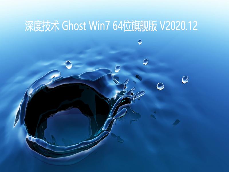 深度技术 GHOST WIN7旗舰版64位 V2020.12