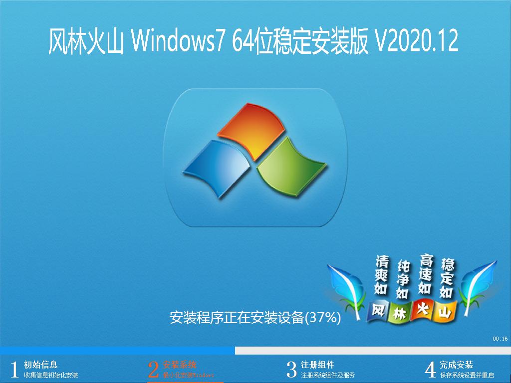 风林火山 WINDOWS7 64位稳定安装版 V2020.12