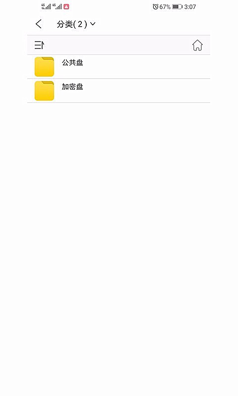 爱存储 V1.0.016 官方版