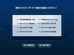 惠普 GHOST XP SP3 稳定安装版 V2020.12