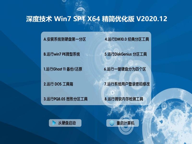 深度技术 GHOST WIN7 64位极速优化版 V2020.12