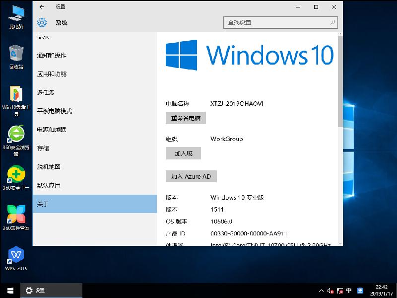 风林火山 GHOST WIN10 32位 安装通用版 V2020.12