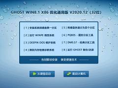 GHOST WIN8.1 32位優化通用版 V2020.12