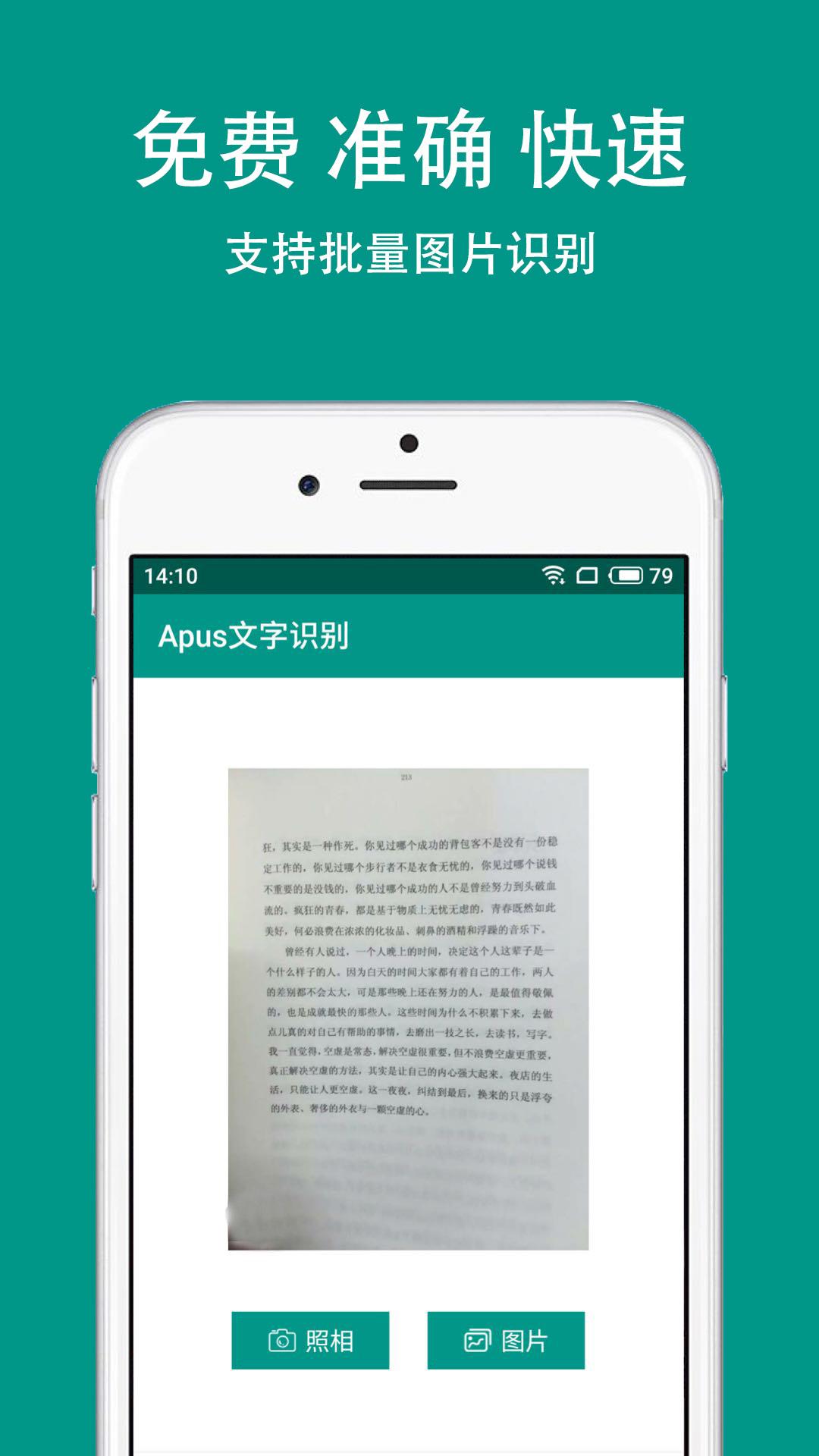 Apus文字识别 V5.2.1 安卓版