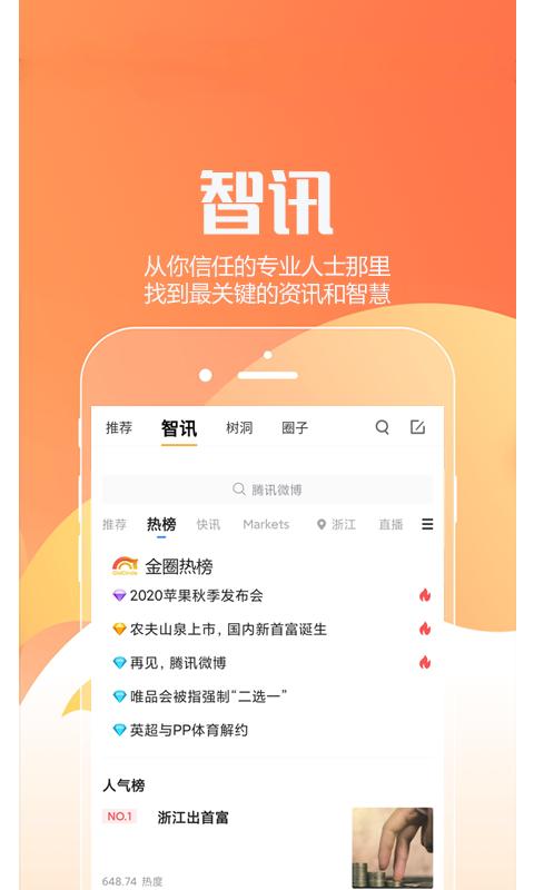 金圈 V1.0.0 安卓版