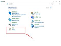 Win10系统怎么卸载IE浏览器?卸载IE浏览器方法教程