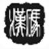╨╨бК(Hmark) V1.01.06 ╧ы╥╫╟Ф