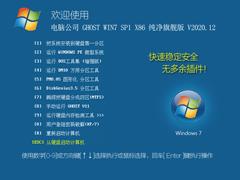 电脑公司 GHOST WIN7 SP1 X86 纯净旗舰版 V2020.12
