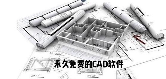 免費的CAD在哪里下載?永久免費的CAD軟件下載