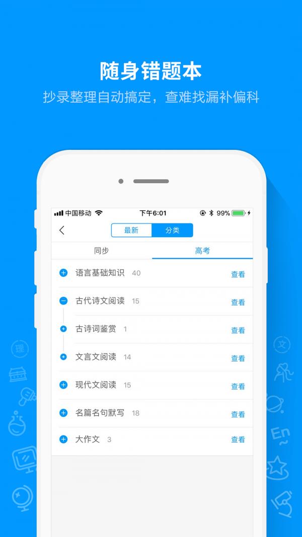 猿题库 V9.13.0 官方版