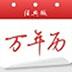 日梭万年历网络版 V5.0 绿色版