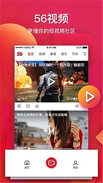56视频 V6.1.10 手机版