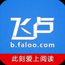 飞卢小说 V5.4.5 手机版