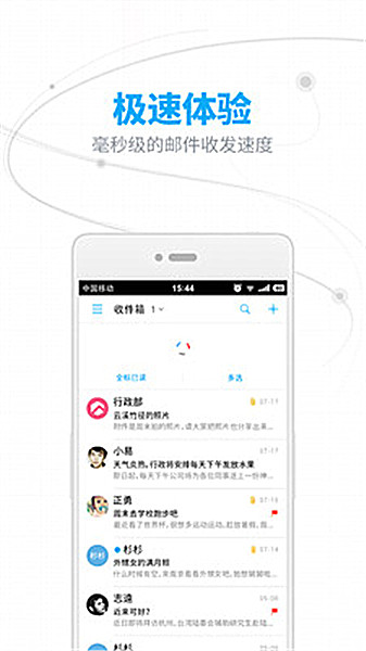 网易邮箱 V6.23.5 手机版