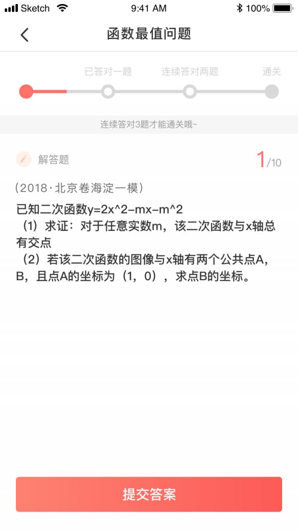 阿凡题名师AI课 V3.1.0 官方版