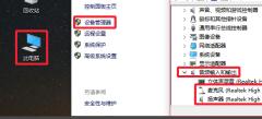Windows10麦克风无法录音怎么办?