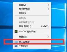 Win10屏幕刷新率如何調節?Win10屏幕刷新率調節方法介紹