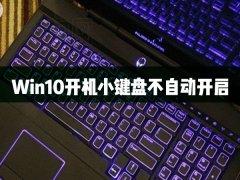 Win10開機小鍵盤不自動開啟怎么辦?