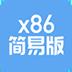 网心云X86 V1.0.0.23 简易版