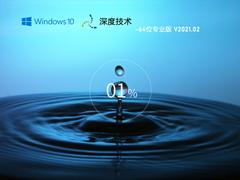 深度技術 GHOST Win10 32位專業版 V2021.02