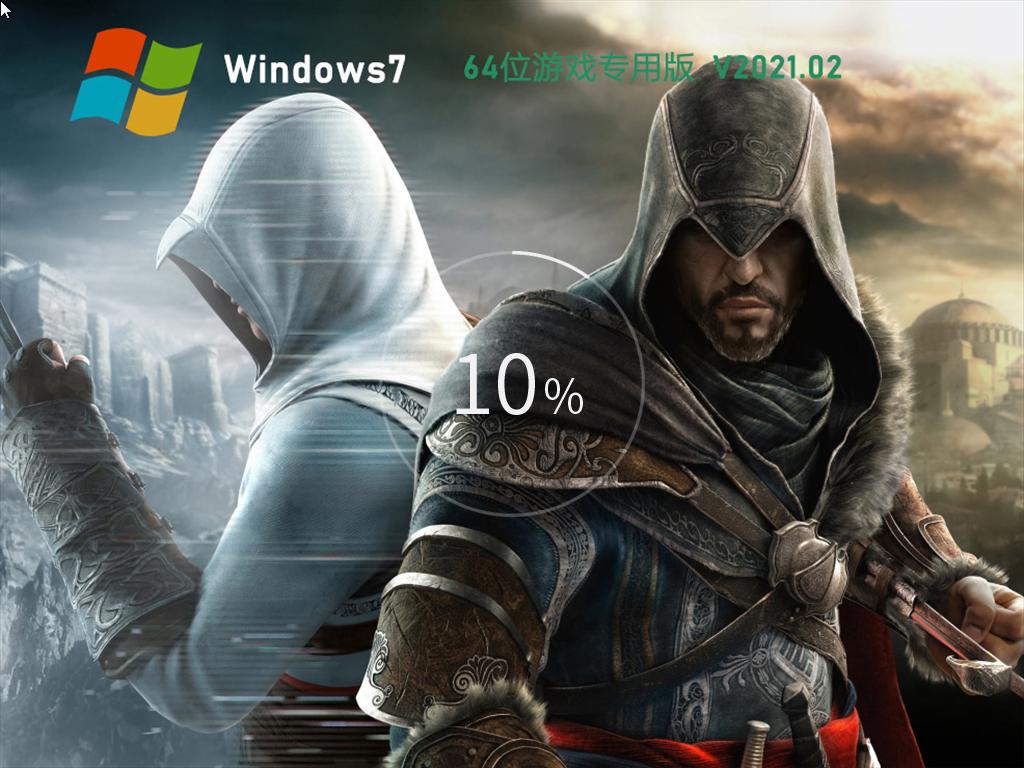 Windows7系统 64位游戏专用版 V2021.02