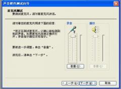 XP麦克风音量灰色怎么办?XP麦克风音量灰色解决方法