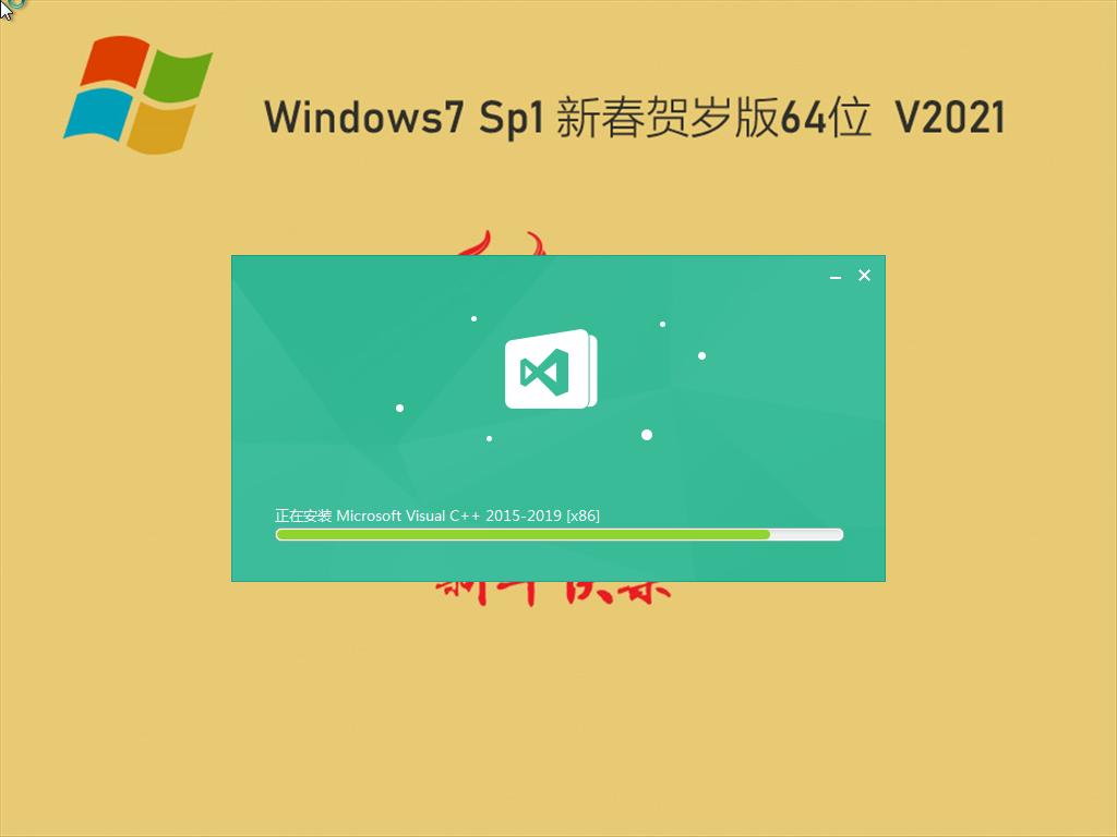 深度技术 GHOST WIN7 64位新春贺岁版 V2021.02