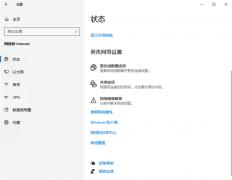 Windows10中如何查找你的WLAN网络密码?