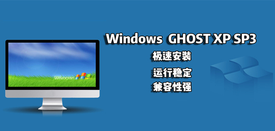 WinXP GHOST SP3系統鏡像合集