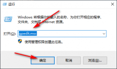Win10专业版怎样拦截QQ广告?