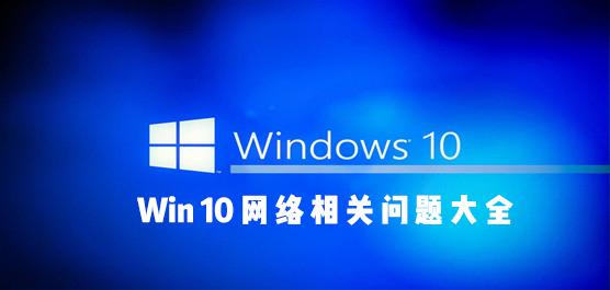 Win10网络相关问题大全