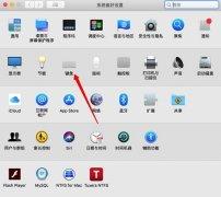 Mac系統如何設置長按delete鍵連續刪除?