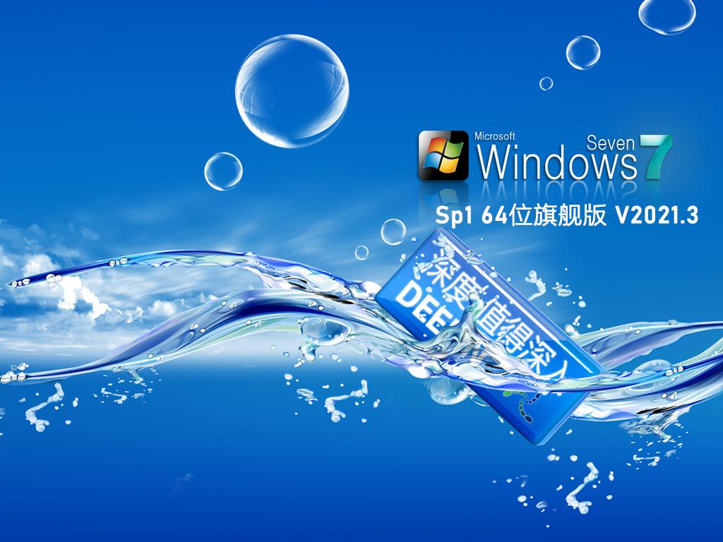 深度技術Windows7 Sp1 64位最新旗艦版 V2021.03