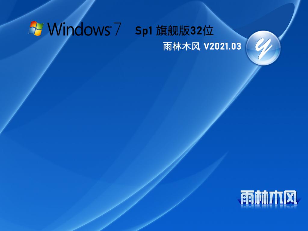 雨林木風 GHOST WIN7 32位 純凈旗艦版 V2021.03