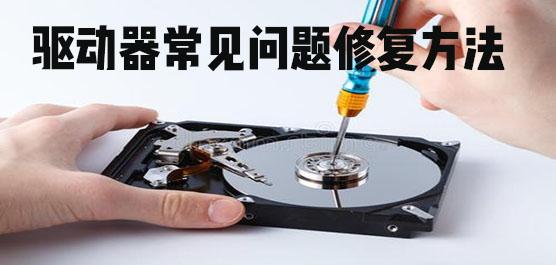 驱动器常见问题修复方法