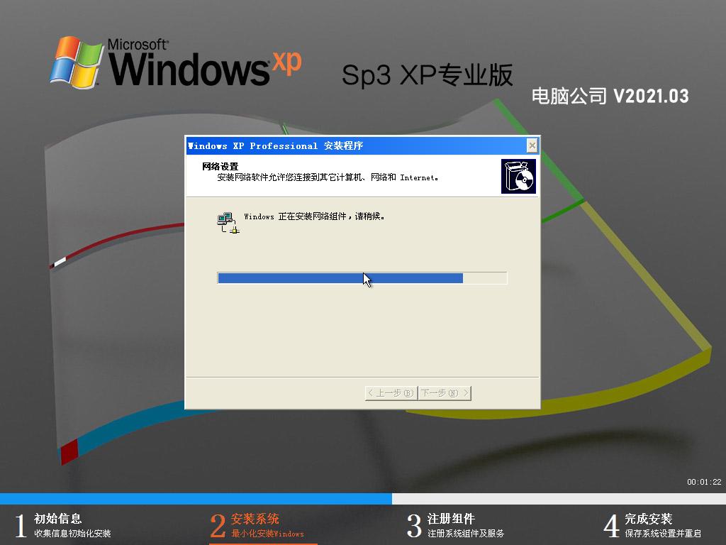 電腦公司 GHOST XP SP3 裝機專業版 V2020.03