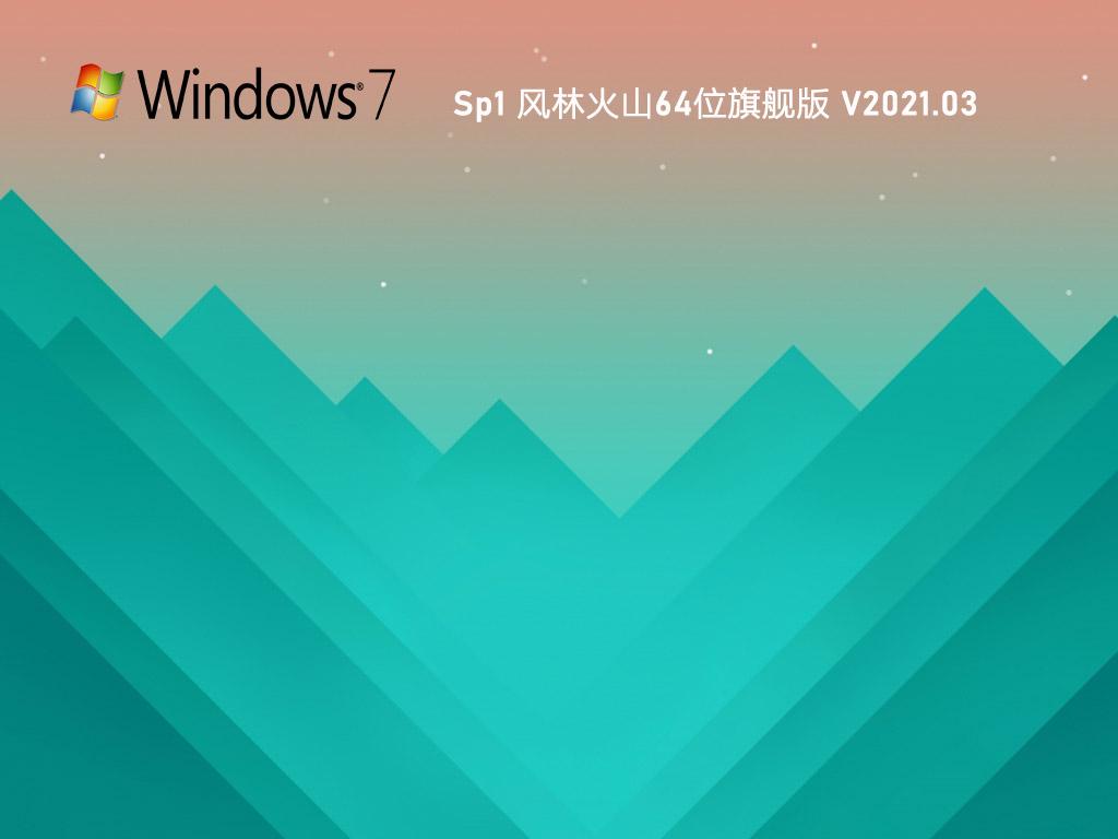 风林火山Win7 64位装机旗舰版 V2021.03