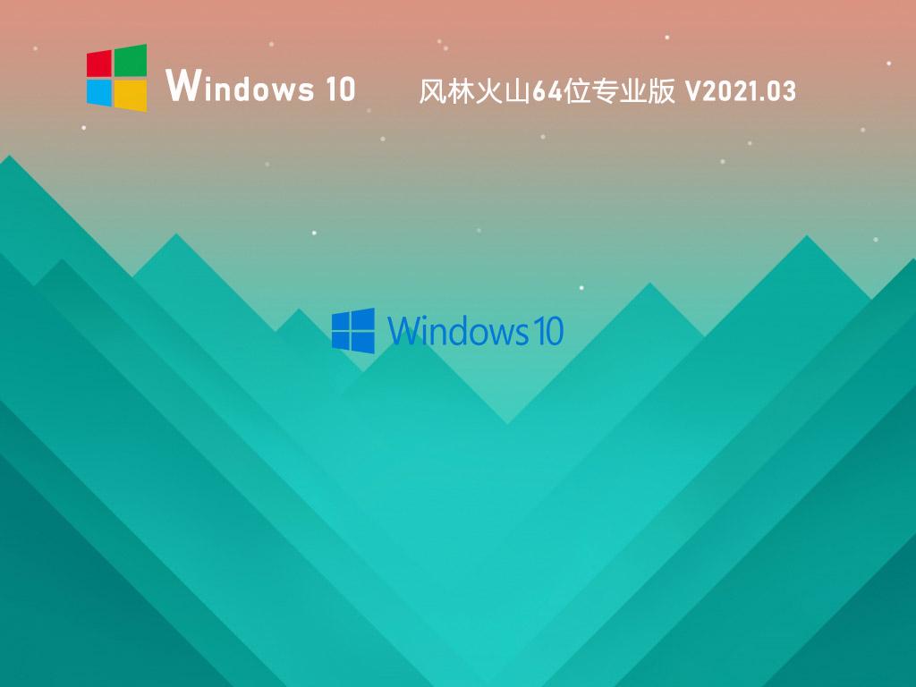 風林火山Win10 64位極速專業版 V2021.03