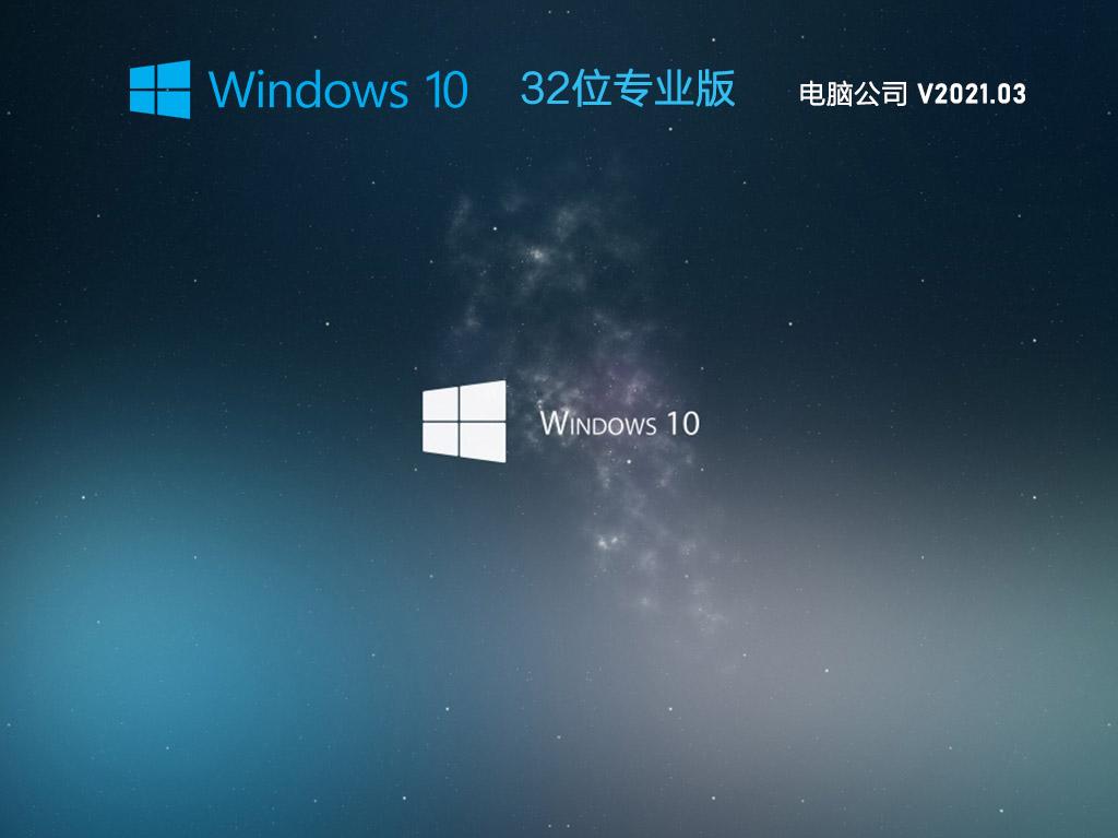 電腦公司 GHOST WIN10 32位 純凈專業版 V2021.03