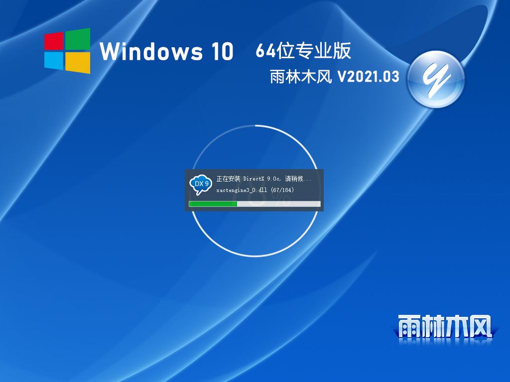雨林木風 GHOST WIN10 64位 純凈專業版 V2021.03